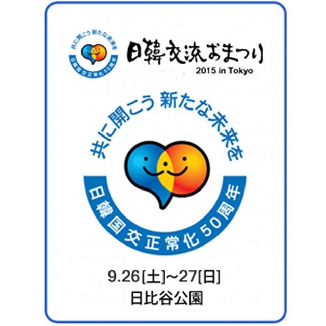 いよいよ今週末は日韓交流おまつり2015 in Tokyo!