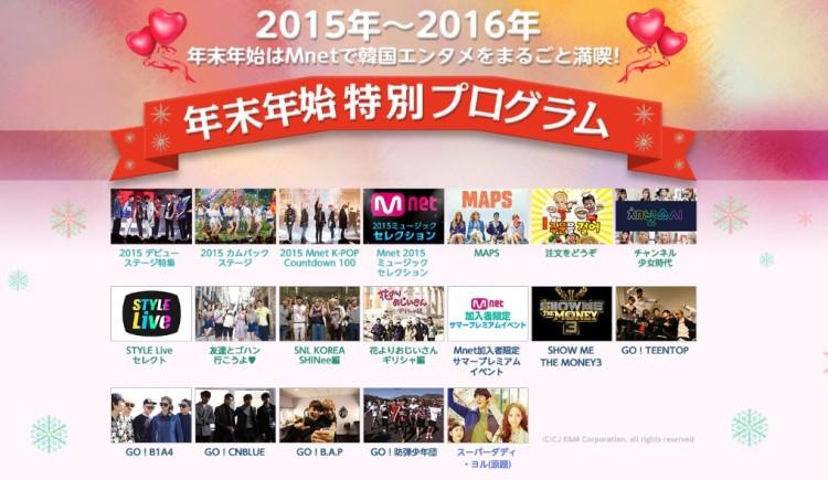 年末年始もMnetで韓国エンタメを楽しもう!