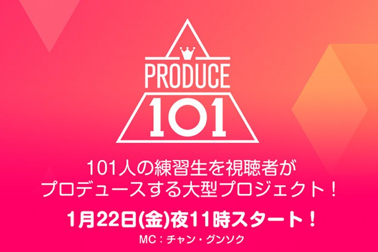 「PRODUCE 101」がMnet Smartにて配信決定!