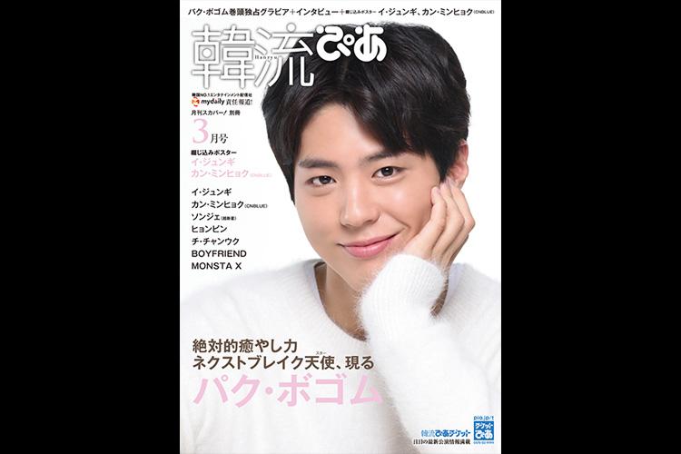 俳優パク・ボゴム 表紙+巻頭14ページの大特集!『韓流ぴあ』3月号発売