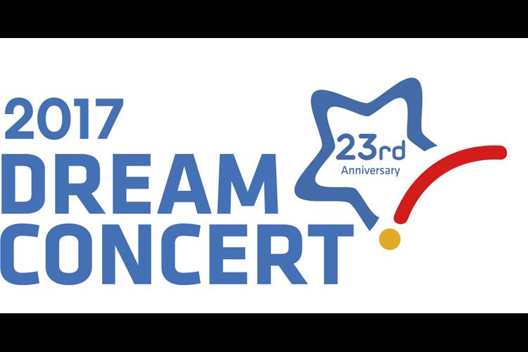 K-POPスター集結!「第23回2017ドリームコンサート」開催!本日15時からチケット販売開始!