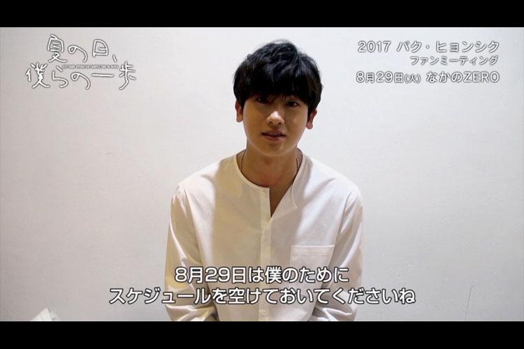 8月に東京で単独ファンミーティングを開催するパク・ヒョンシクからコメントが到着!!