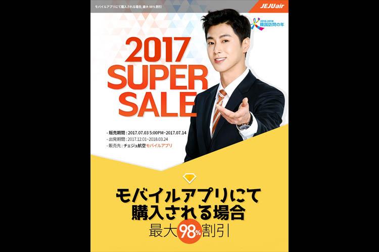 チェジュ航空「SUPER SALE」7月3日17時からスタート!日本~韓国線最大98%割引∙∙∙航空券片道500円から