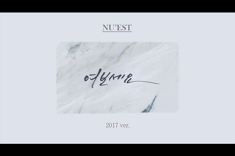 NU'EST、チャート逆走中の『여보세요(Hello)』4人バージョン編曲動画公開!