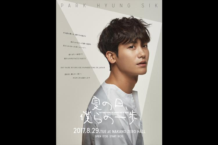 パク・ヒョンシクの日本ファンミーティング チケット一般発売開始と同時に即完売!!