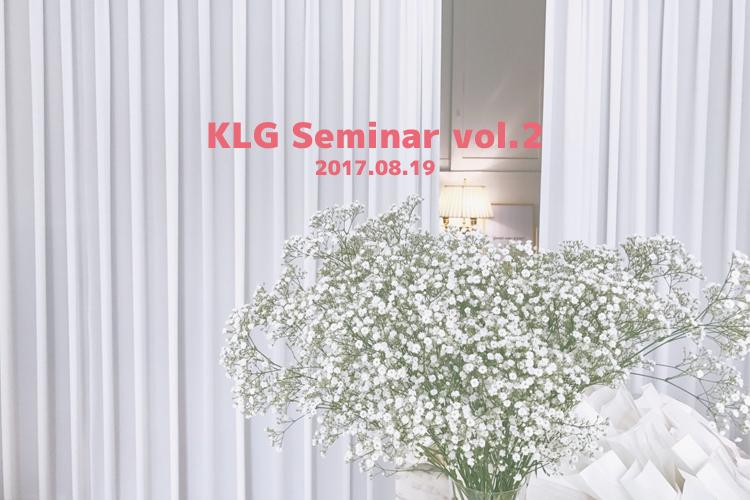 KLG主催 韓国しごと講座 vol.2 開催のお知らせ