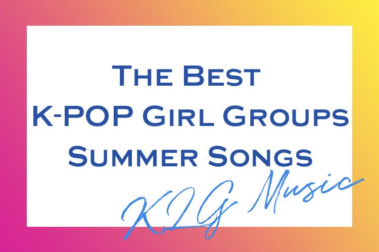 夏のドライブに聞きたい♡ガールズグループ・サマーソング集