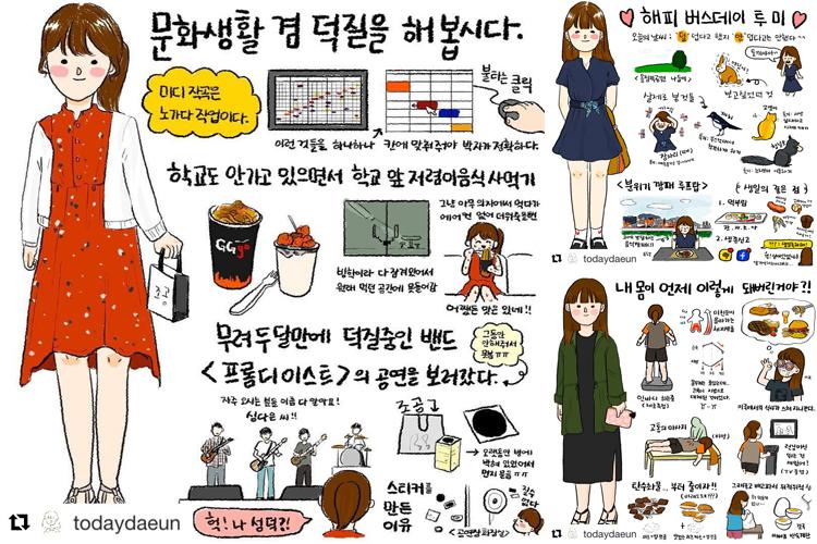 韓国ヨジャのリアルクローズが詰まったかわいいイラストアカウント発見