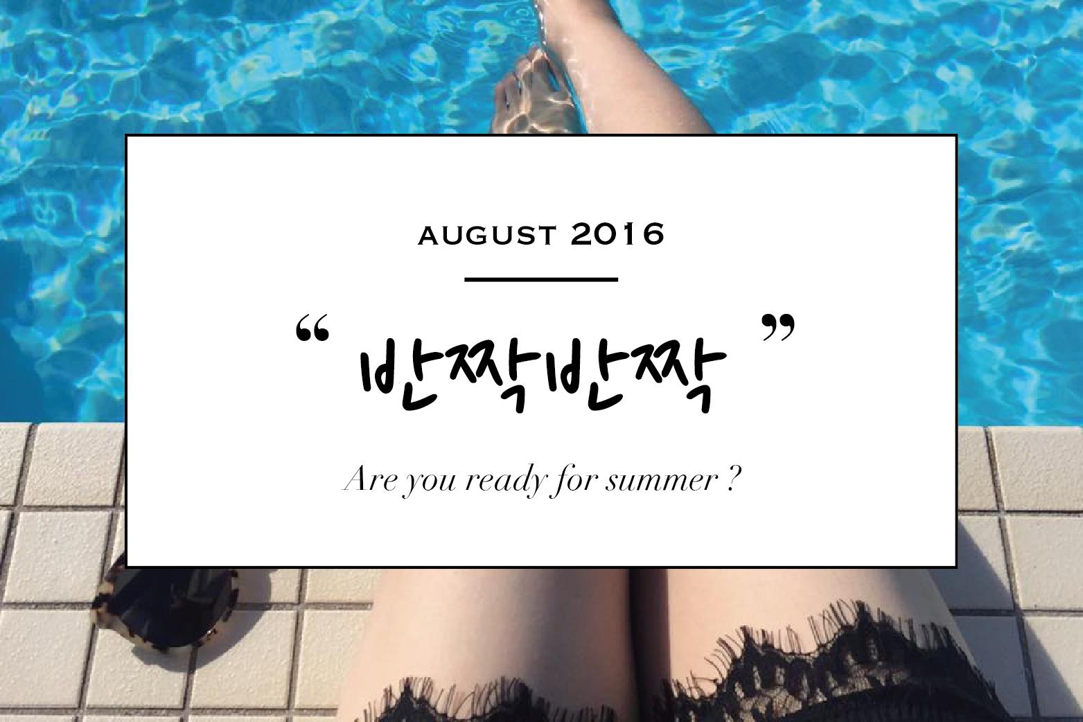 【8月のテーマ】真夏にピッタリの반짝반짝(パンチャッパンチャッ)/キラキラ☆