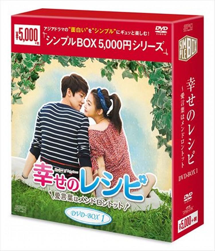 幸せのレシピ_BOX1【立体】_R