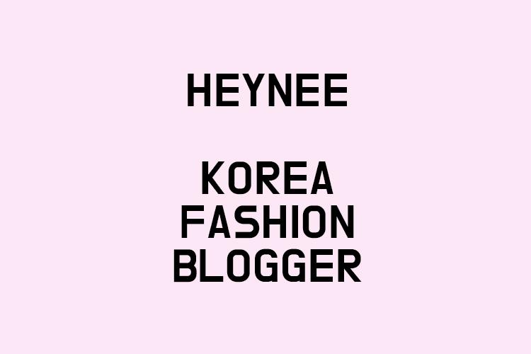 韓国女子がお手本にするファッションブロガーHEYNEEって?