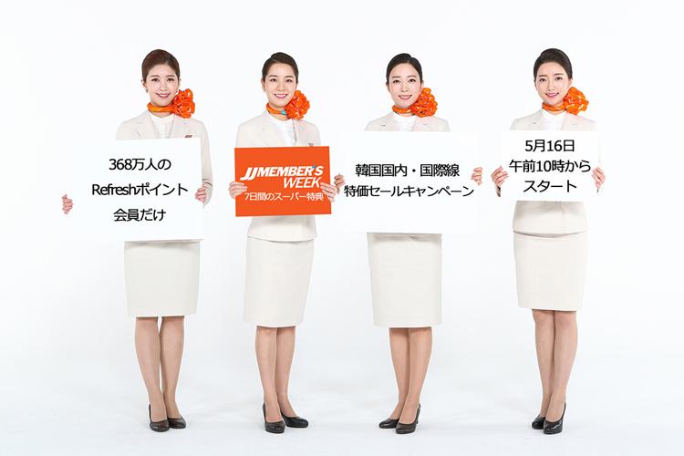 チェジュ航空Refreshポイント会員368万人だけの航空券割引 5月16日午前10時から2週間「JJ MEMBER'S WEEK」