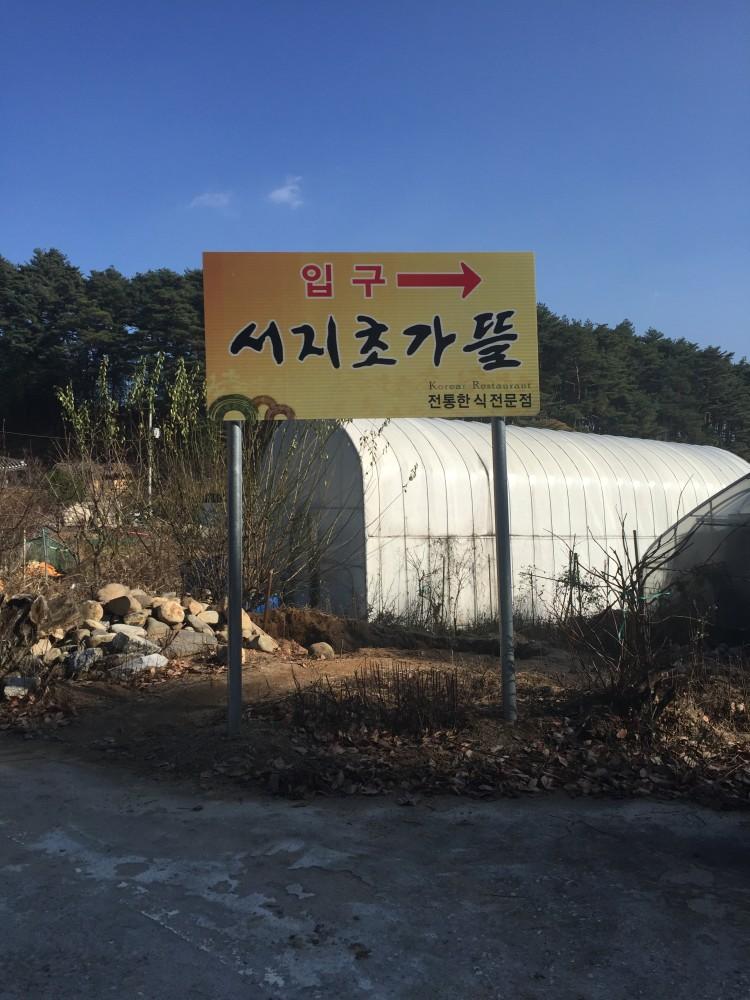 江原道_5_2