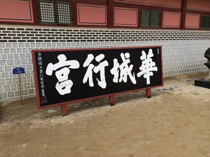 Hwaseong4