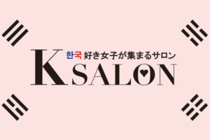 KSalon_1
