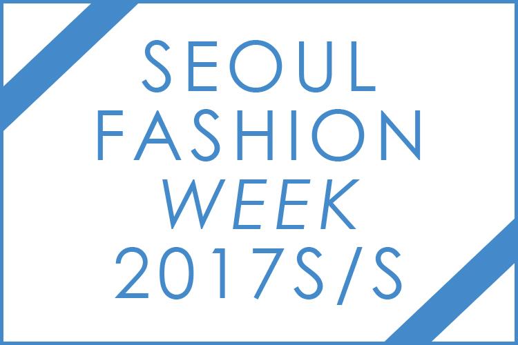 「ソウルファッションウィーク 2017S/S」10月17日より開催!!KLG的注目ブランドをご紹介!