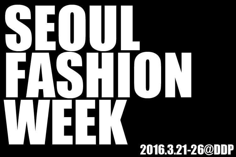 韓国ファッション好きなら知っておくべき!ソウルファッションウィーク2016F/Wにも出場する人気の韓国ブランド5選