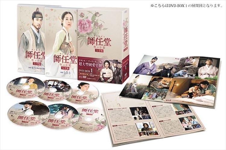 Saimudang_DVDBox1