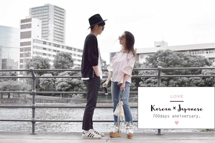 700日記念日イベントで胸キュン♡日韓カップルnacoのリアルな記念日事情を告白