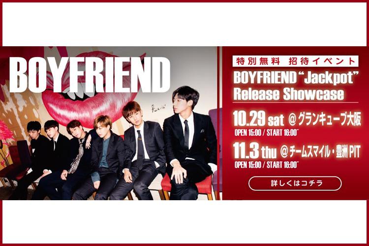"""『BOYFRIEND """"Jackpot"""" Release Showcase』 大阪・東京にて開催決定!"""