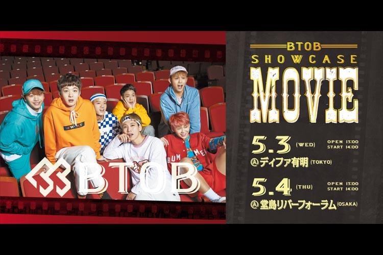 "BTOB『MOVIE – JPN ver. – 』発売記念無料ショーケース「BTOB SHOWCASE ""MOVIE""」開催決定!"