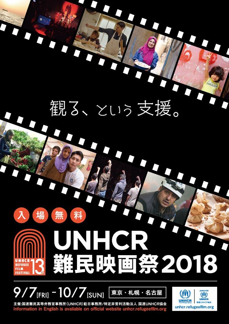 難民映画祭メインビジュアル