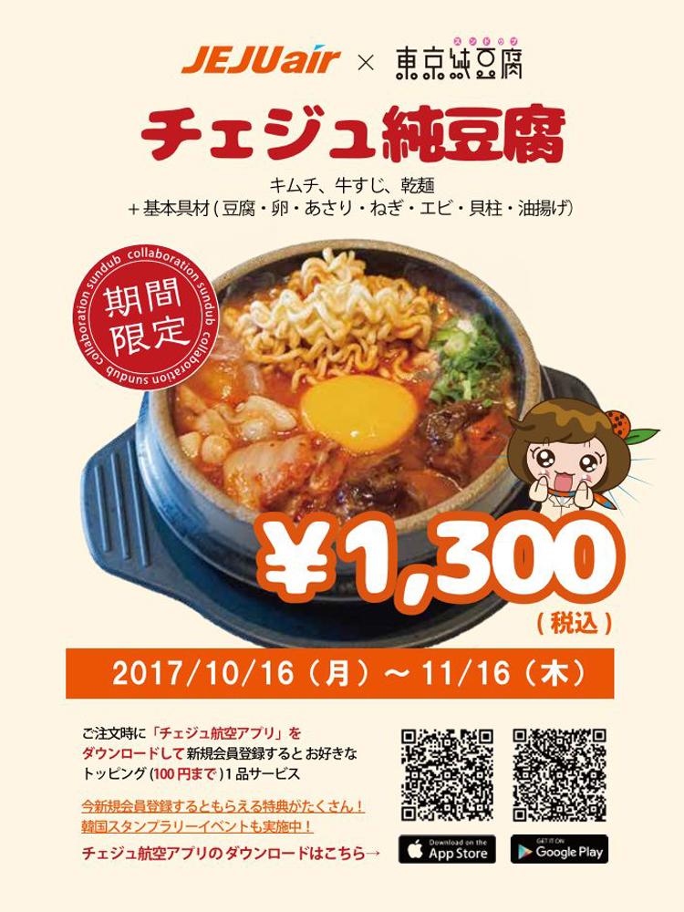 「チェジュ純豆腐」食べて、チェジュ航空乗って韓国行こう!