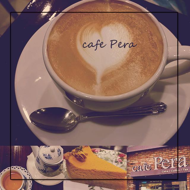 Cafe Pera(カフェ ペラ)