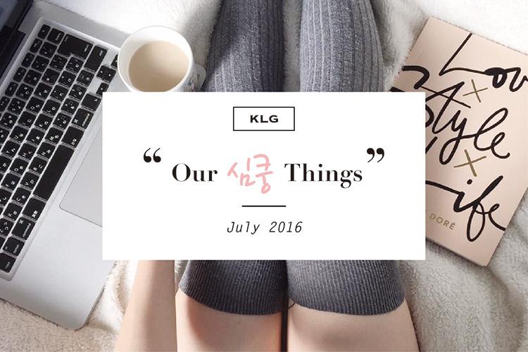 【7月のテーマ】夏到来!韓国好き女子のために심쿵/胸キュン♥なモノを集めました