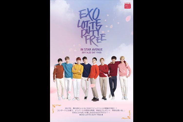 「2017 EXO LOTTE DUTY FREE IN STAR AVENUE 」開催が決定!