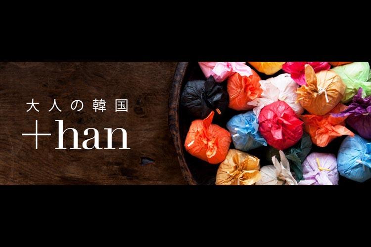 """新しいジャンルのECブランド""""+han""""が待望のオープン!!"""