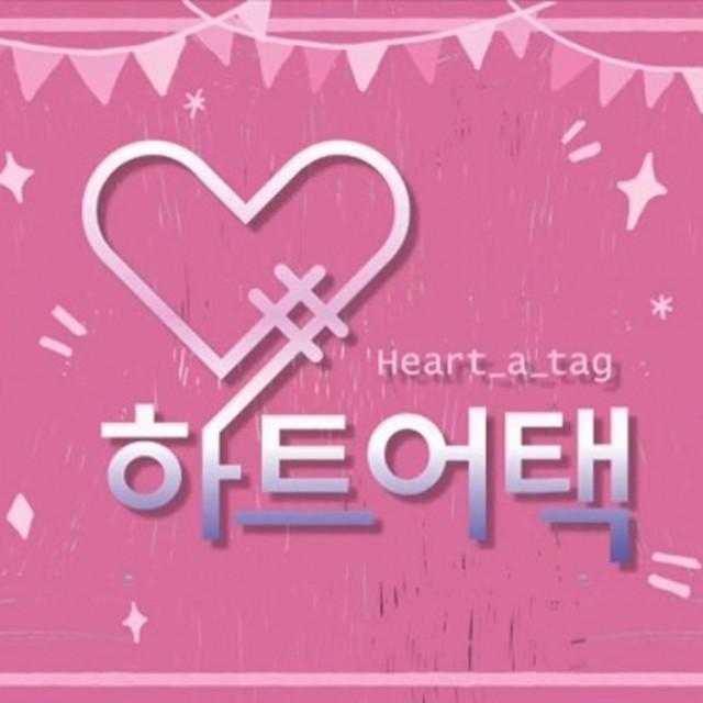 heart_a_tag