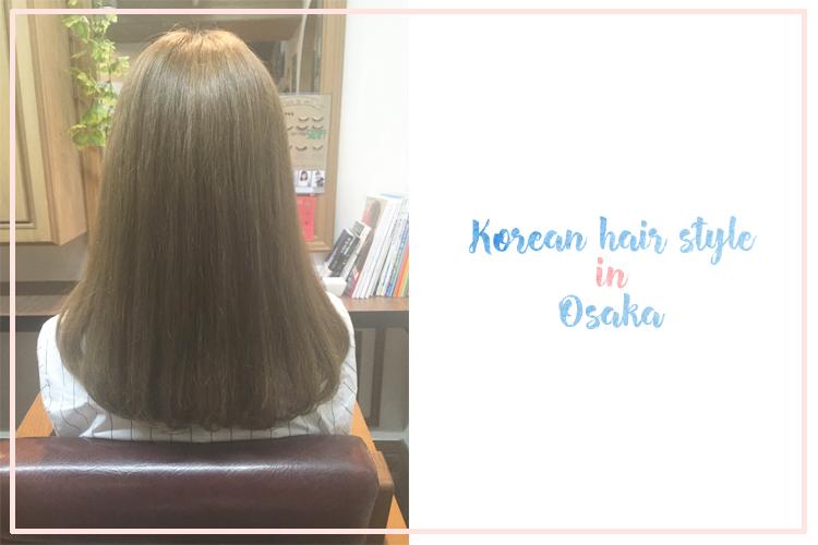 大阪でオルチャンヘアをオーダー出来ちゃうヘアサロン♡