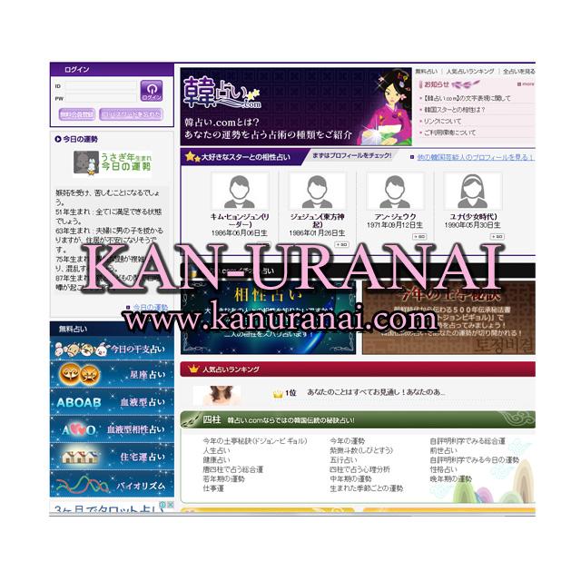 韓国で大人気のサイト『韓占い.com』