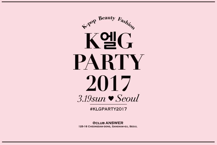 KLGが韓国の最新トレンドに触れられる!イベントを韓国・ソウルで開催!!