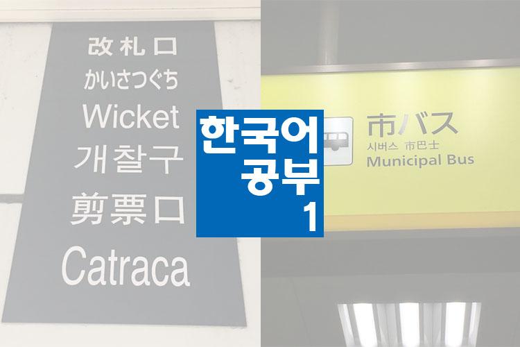 1回5分でOK!簡単に出来る私流韓国語の勉強法①