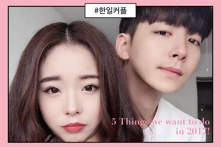 2017年、日韓カップルNACO&JCがしたい5つのこと