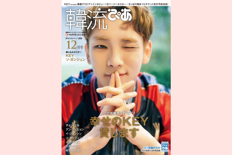 今月号はキー(SHINee)が表紙&巻頭を飾る!韓流エンタメ情報マガジン「韓流ぴあ」12月号