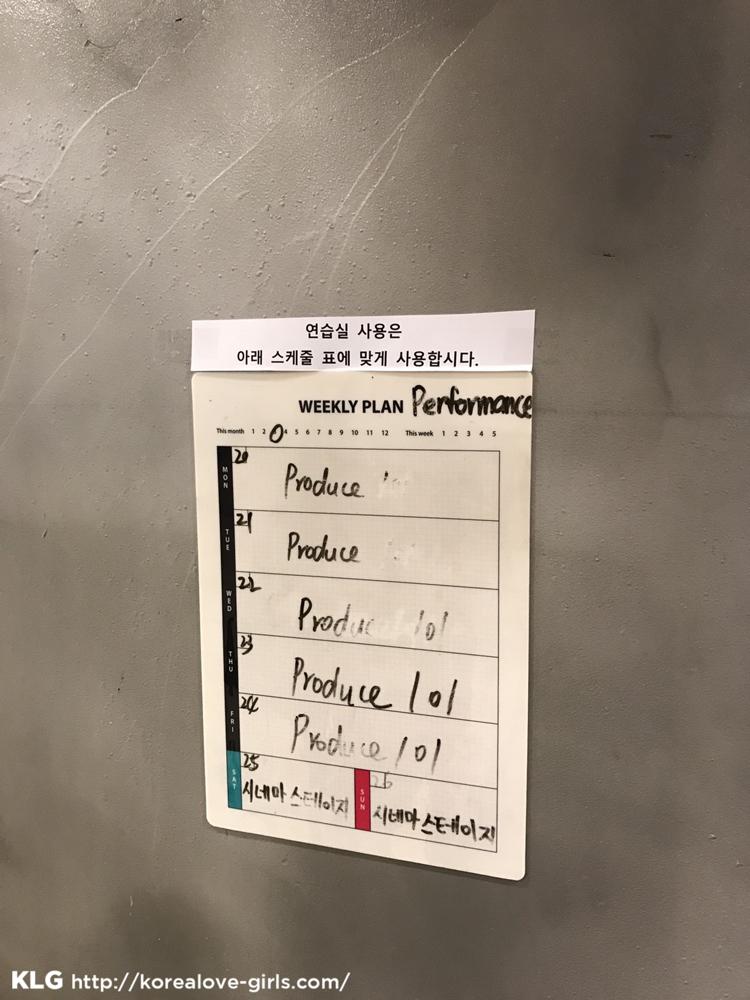 produce101_4