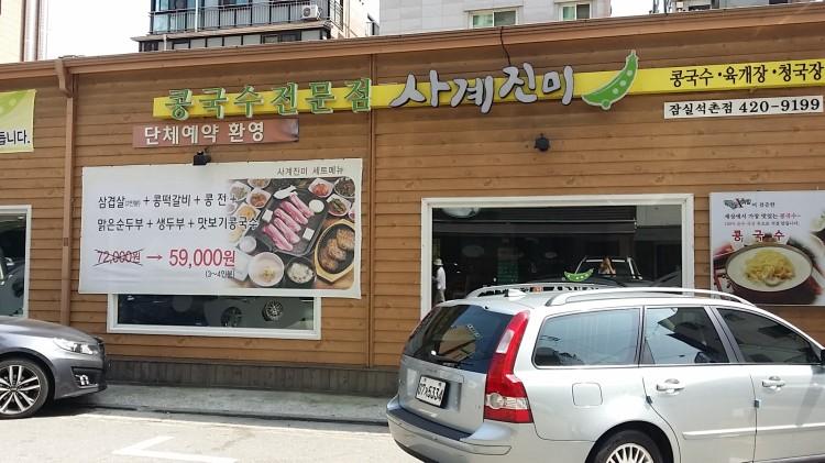 美容食特集vol.2~사계진미(四季珍味・サゲヂンミ)