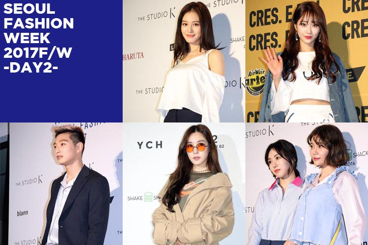少女時代、AOA也紛紛出席!!Seoul Fashion Week 2017F/W Day 2~中文