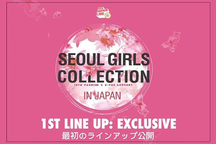 『SGC SUPER LIVE IN JAPAN 2017』6月27日(火)、28日(水)開催決定!!