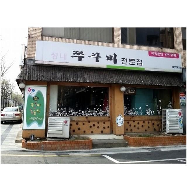 スパイシー韓国料理特集~vol.4『チュクミ』