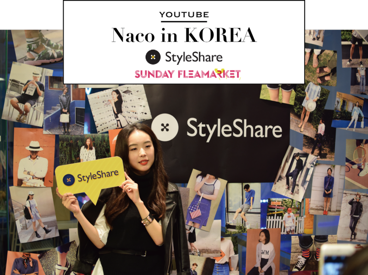YOUTUBE動画 | NACO IN KOREA WITH STYLESHARE