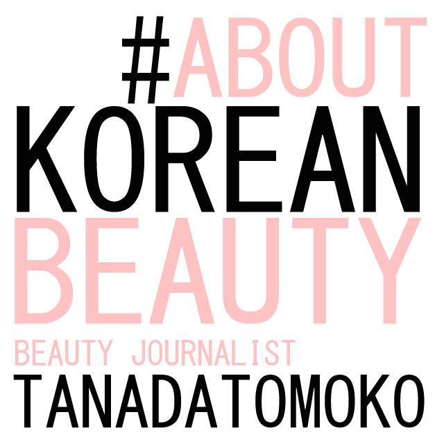 韓国が美容大国な理由