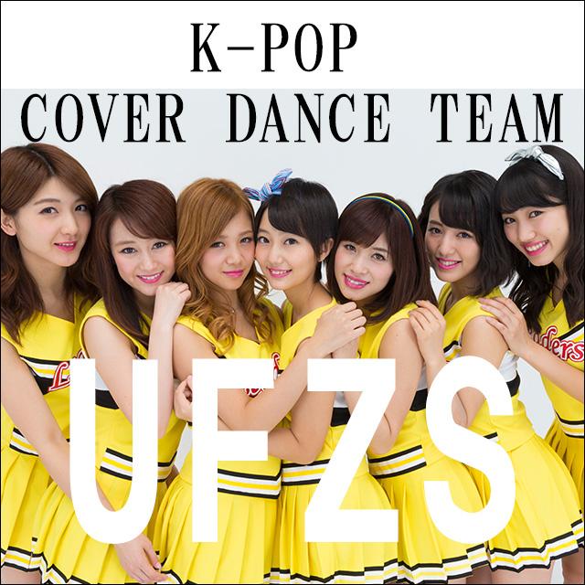 "K-POP COVER DANCE TEAM ""UFZS""の魅力に迫る!"