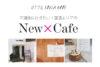 3連休に行きたい ソウル・望遠エリアのNewなカフェ