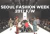 ソウルファッションウィーク 2017 F/W ブランド別レポート