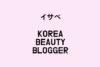 韓国最新メイクを知りたいならbeauty youtuber이사배(イサベ)を絶対にチェック!