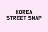 本当の韓国ファッションを知れるオススメのスナップサイト